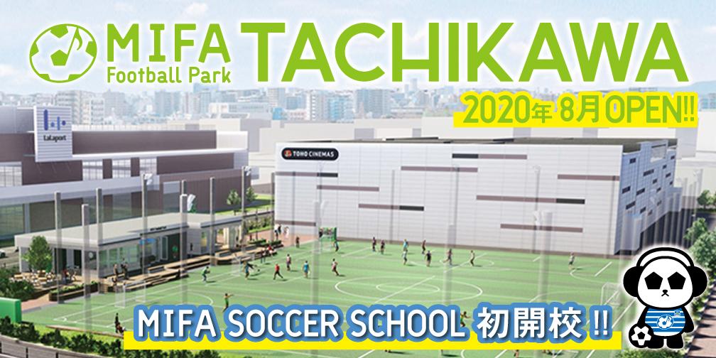 MIFA Football Park 立川 8月オープン