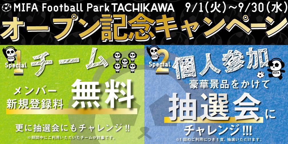 「オープン記念キャンペーン」開催!
