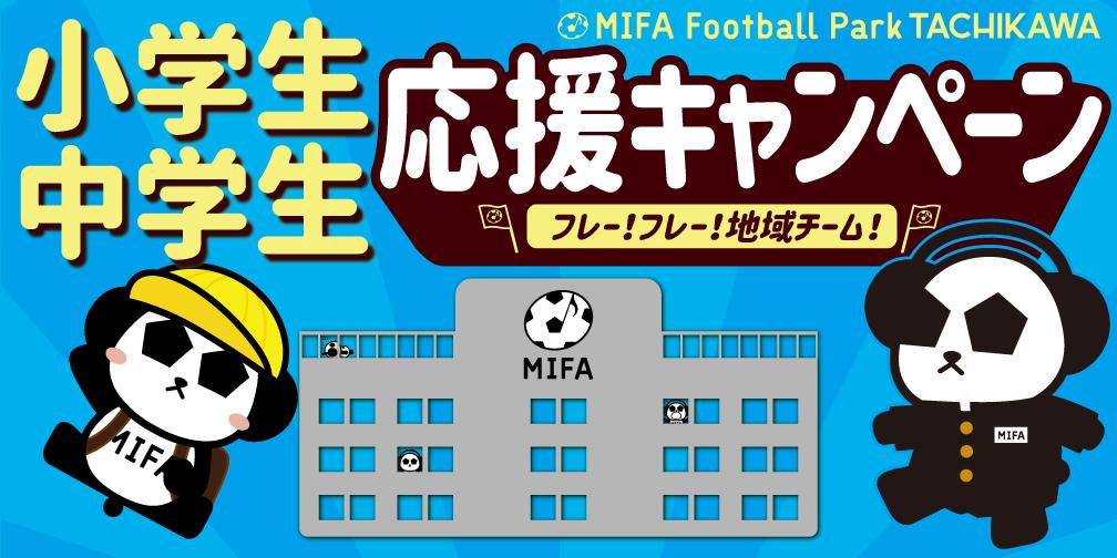 「小学生・中学生応援キャンペーン」開催決定!