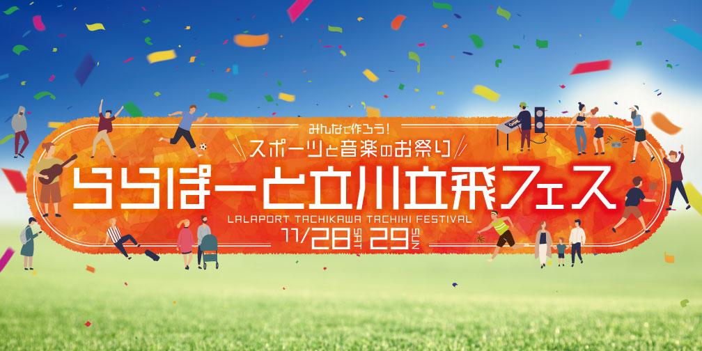 MIFA Football Park 立川 in ららぽーと立川立飛フェス 開催決定!