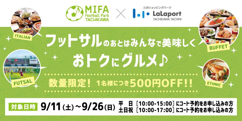 「MIFA Football Park 立川 × ららぽーと立川立飛」共同企画!
